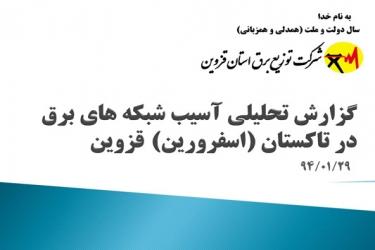 گزارش تحلیلی آسیب شبکه های برق  در تاکستان (اسفرورین) قزوین